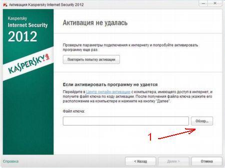 """""""Код активации для Касперского """" 2011-2012 года"""" k Скачать ..."""