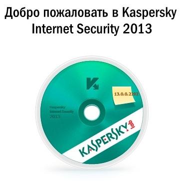 Касперский ключ на 2013