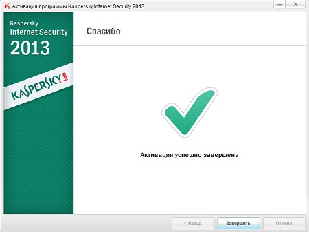 Код активации для касперского 2012